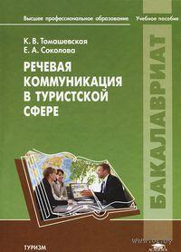 Речевая коммуникация в туристской сфере. Ксения Томашевская, Елена Соколова