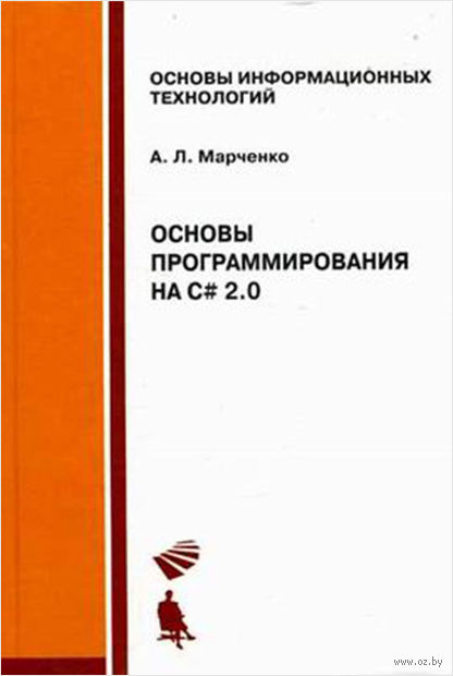 Основы программирования на С# 2.0. Антон Марченко