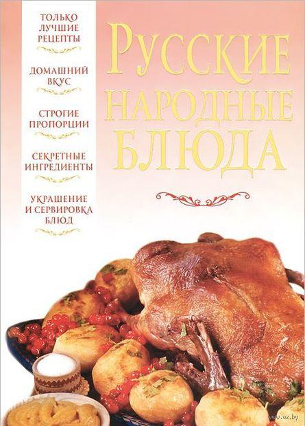 Русские народные блюда. Вера Надеждина