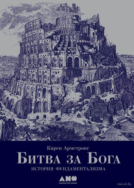 Битва за Бога. История фундаментализма. Карен Армстронг