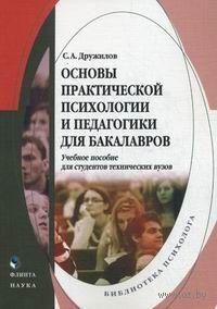 Основы практической психологии и педагогики для бакалавров. Сергей Дружилов