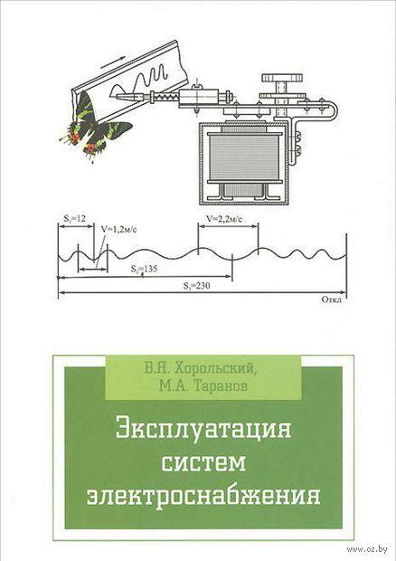 Эксплуатация систем электроснабжения. Михаил Таранов