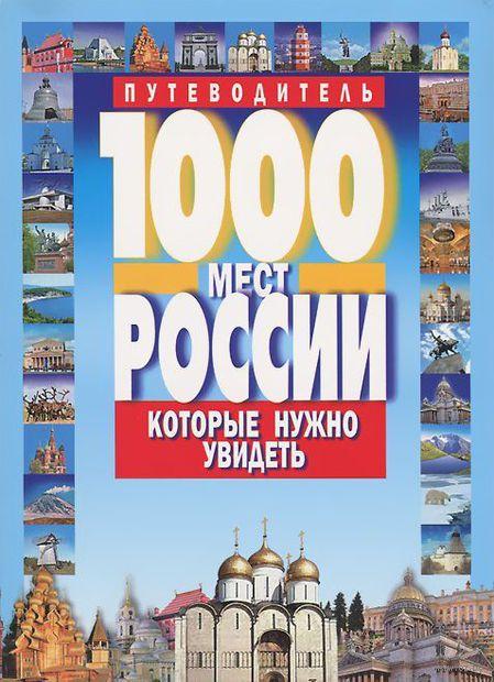 1000 мест России, которые нужно увидеть. Виктор Потапов