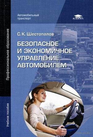 Безопасное и экономичное управление автомобилем. С. Шестопалов