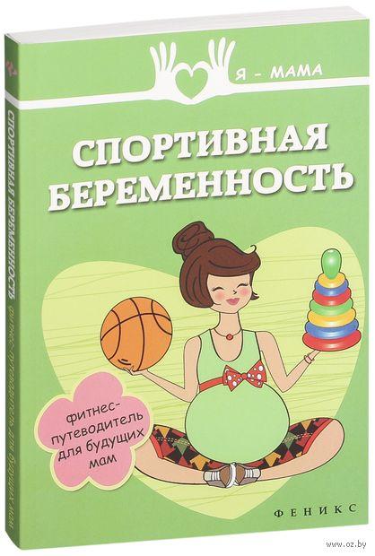 Спортивная беременность. Фитнес-путеводитель. Анна Федулова