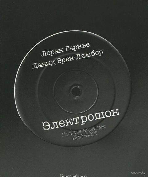 Электрошок. Полное издание 1987-2013. Лоран Гарнье, Давид Ламбер