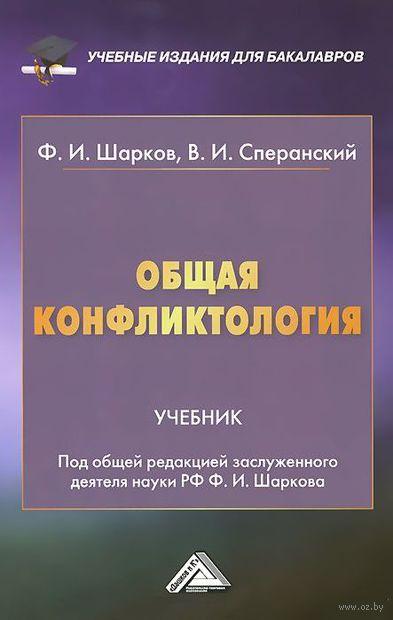 Общая конфликтология. Феликс Шарков, В. Сперанский