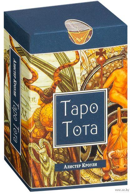 Таро Тота (78 карт) — фото, картинка