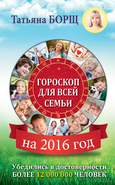 Гороскоп для всей семьи на 2016 год. Татьяна Борщ