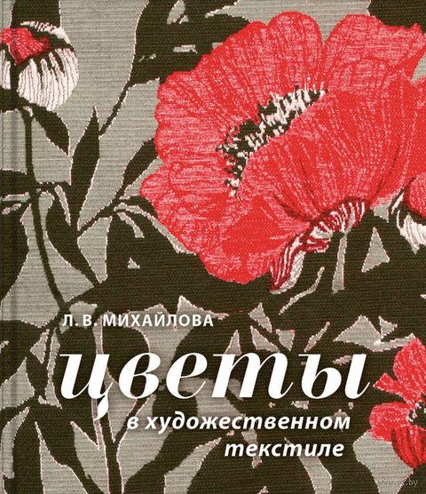 Цветы в художественном текстиле. Л. Михайлова