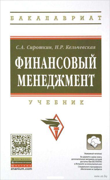 Финансовый менеджмент. Сергей Сироткин, Наталья Кельчевская