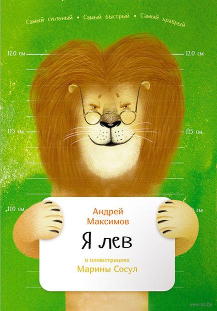 Я лев. Андрей Максимов