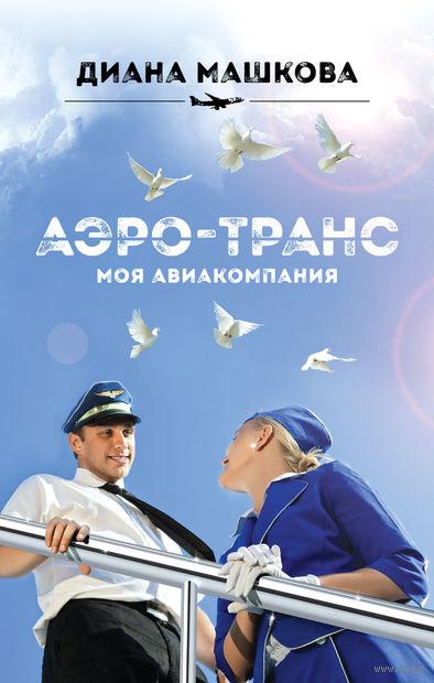 Аэро-транс. Моя авиакомпания. Диана Машкова