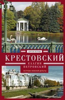 Крестовский, Елагин, Петровский. Сергей Петров