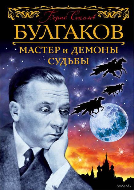 Булгаков. Мастер и демоны судьбы. Б. Соколов