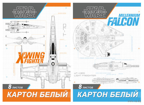 "Картон белый ""Star Wars"" А4 (8 листов)"