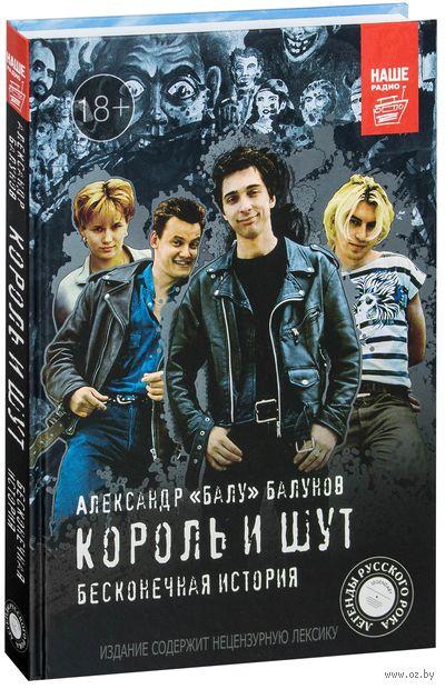 Король и Шут. Бесконечная история (+ CD). Александр  Балунов