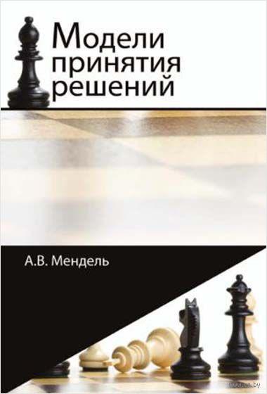 Модели принятия решений. Анна Мендель