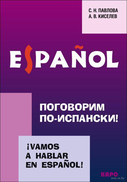 Поговорим по-испански! — фото, картинка