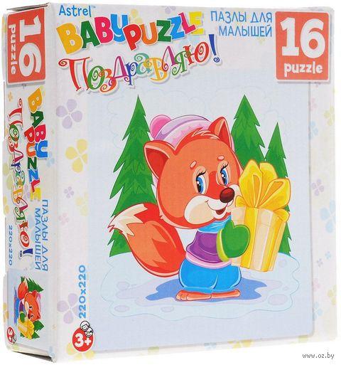 "Пазл ""Baby Puzzle. Лисенок с подарком"" (16 элементов) — фото, картинка"