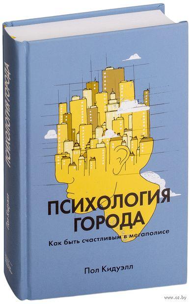 Психология города. Как быть счастливым в мегаполисе — фото, картинка