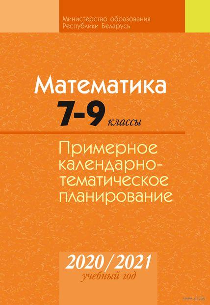 Математика. 7-9 классы. Примерное календарно-тематическое планирование. 2020/2021 учебный год — фото, картинка