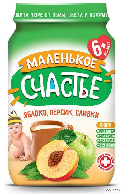 """Детское пюре Маленькое счастье """"Яблоко, персик, сливки"""" (180 г) — фото, картинка"""