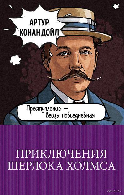 Приключения Шерлока Холмса (м) — фото, картинка