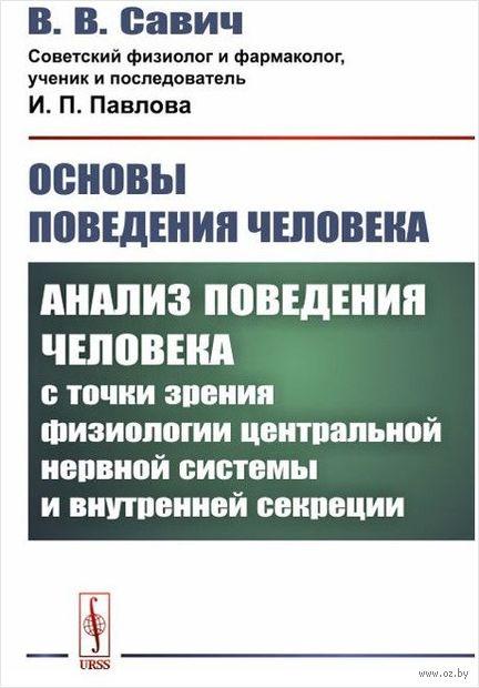 Основы поведения человека (м) — фото, картинка