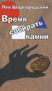 Время собирать камни. Лев Шаргородский