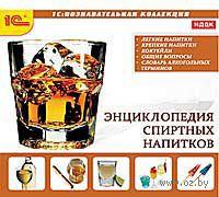 1С:Познавательная коллекция. Энциклопедия спиртных напитков