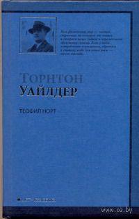 Теофил Норт — фото, картинка