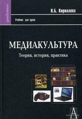 Медиакультура. Теория, история, практика. Наталья Кириллова