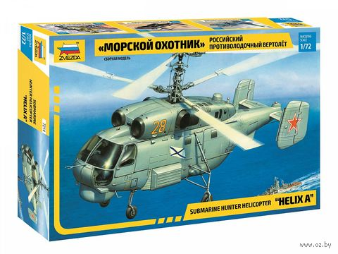 Вертолет Ка-27 (масштаб: 1/72)