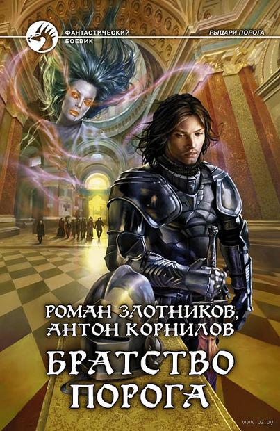 Братство Порога. Роман Злотников, Антон Корнилов