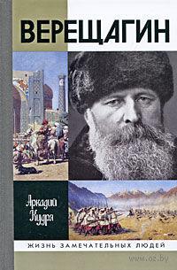 Верещагин. Аркадий Кудря