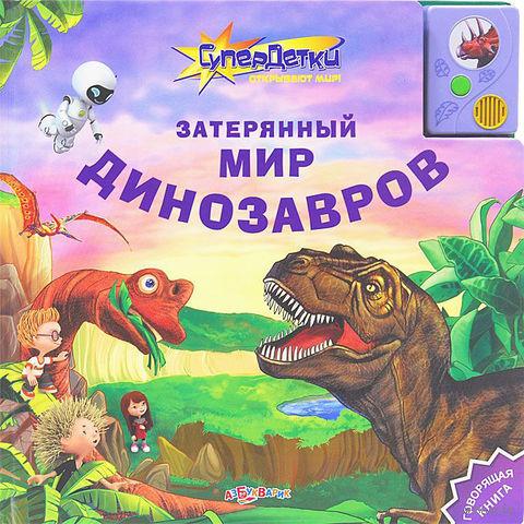 Затерянный мир динозавров. Книжка-игрушка. Юлия Латушко