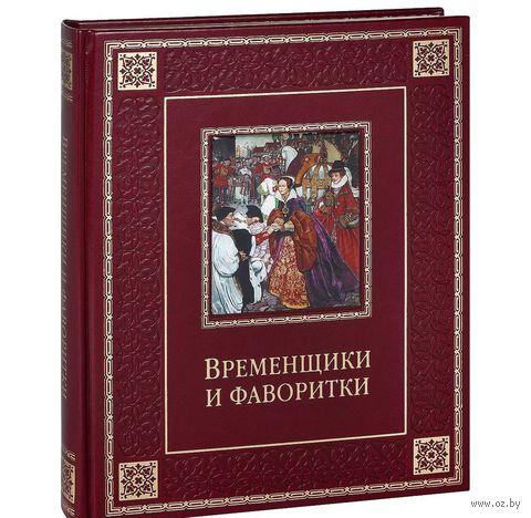 Временщики и фаворитки XVI, XVII и XVIII столетий — фото, картинка