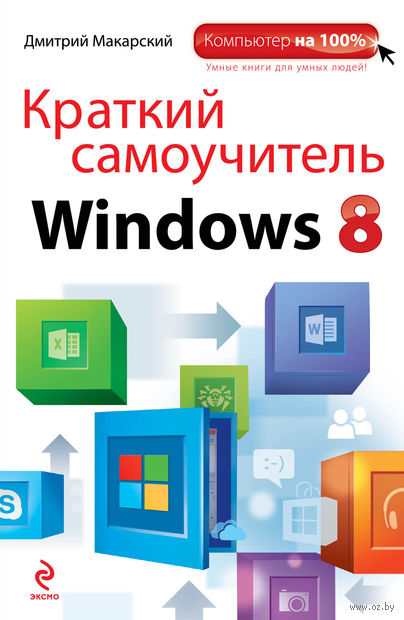 Краткий самоучитель Windows 8. Дмитрий Макарский