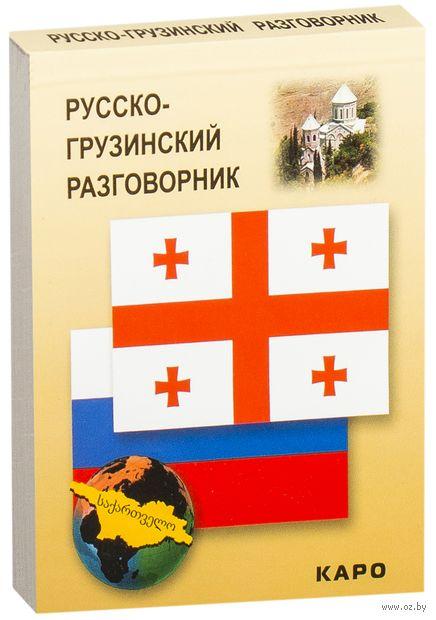 Русско-грузинский разговорник — фото, картинка