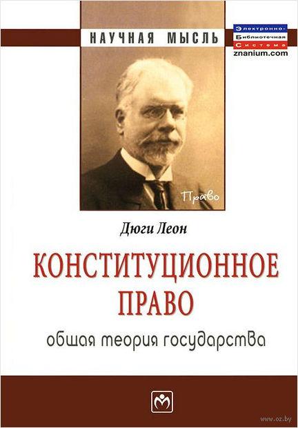 Конституционное право. Общая теория государства. Леон Дюги