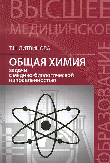Общая химия. Задачи с медико-биологической направленностью. Т. Литвинова