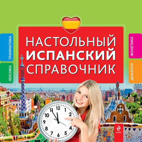 Настольный испанский справочник. Л. Константинова, Наталья Прус