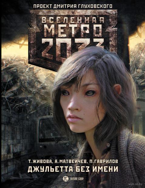 Метро 2033. Джульетта без имени (м). Татьяна Живова