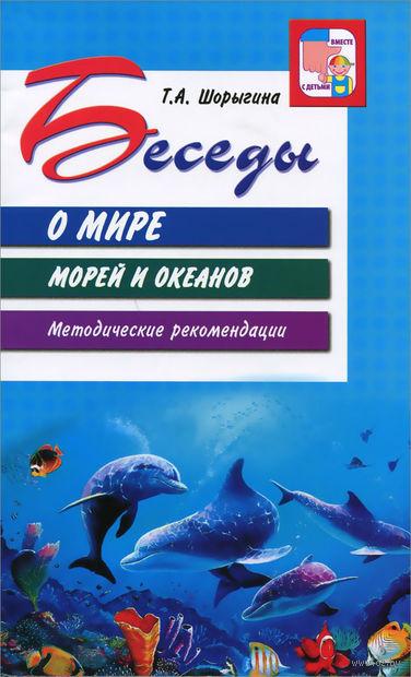 Беседы о мире морей и океанов. Методические рекомендации. Татьяна Шорыгина