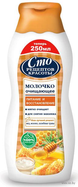 """Молочко для снятия макияжа """"Питание и восстановление"""" (250 мл)"""