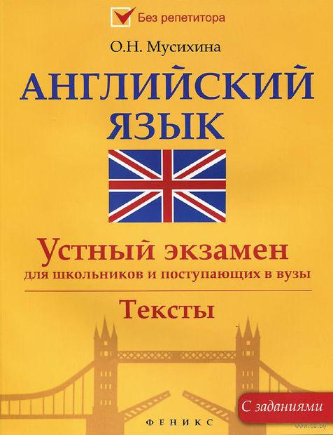 Английский язык. Устный экзамен для школьников и поступающих в вузы. Ольга Мусихина