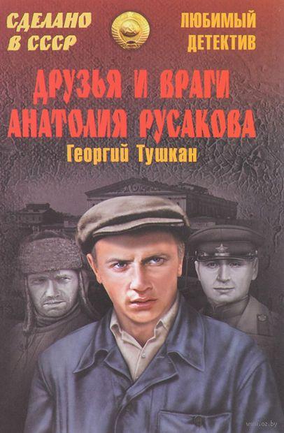 Друзья и враги Анатолия Русакова. Георгий Тушкан