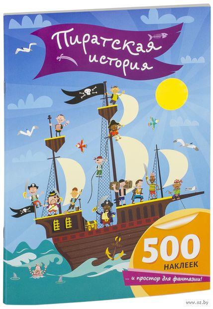 Пиратская история — фото, картинка