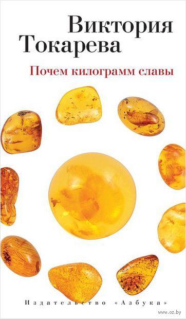 Почем килограмм славы. Виктория Токарева